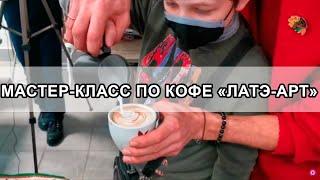 Мастер-класс по кофе «ЛАТЭ-АРТ» от TEACAVA в Витебске