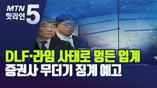 DLF 증권사 제재 예고한 금감원…증권사 줄줄이 중징계…