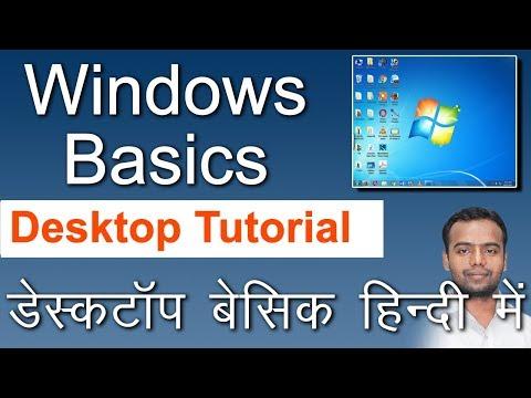 Desktop Basics Tutorial in Hindi