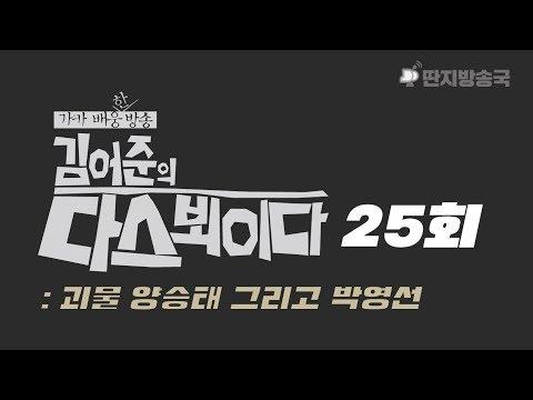 김어준의 다스 뵈이다 25회 괴물 양승태 그리고 박영선