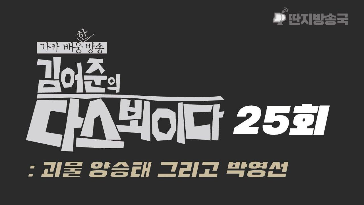 김어준의-다스-뵈이다-25회-괴물-양승태-그리고-박영선