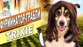 Фурминатор-грабли для собак Трикси   Обзор фурминатора для собак Трикси   Trixie dog's rusher review