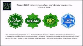 Продукт ELEV8 - 100% натуральный состав, не имеет аналогов в мире.