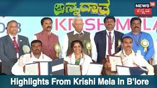 ಅನ್ನದಾತ | Agriculture Minister Shivashankar Reddy & Governor Vajubhai Vala Inaugurate Krishi Mela