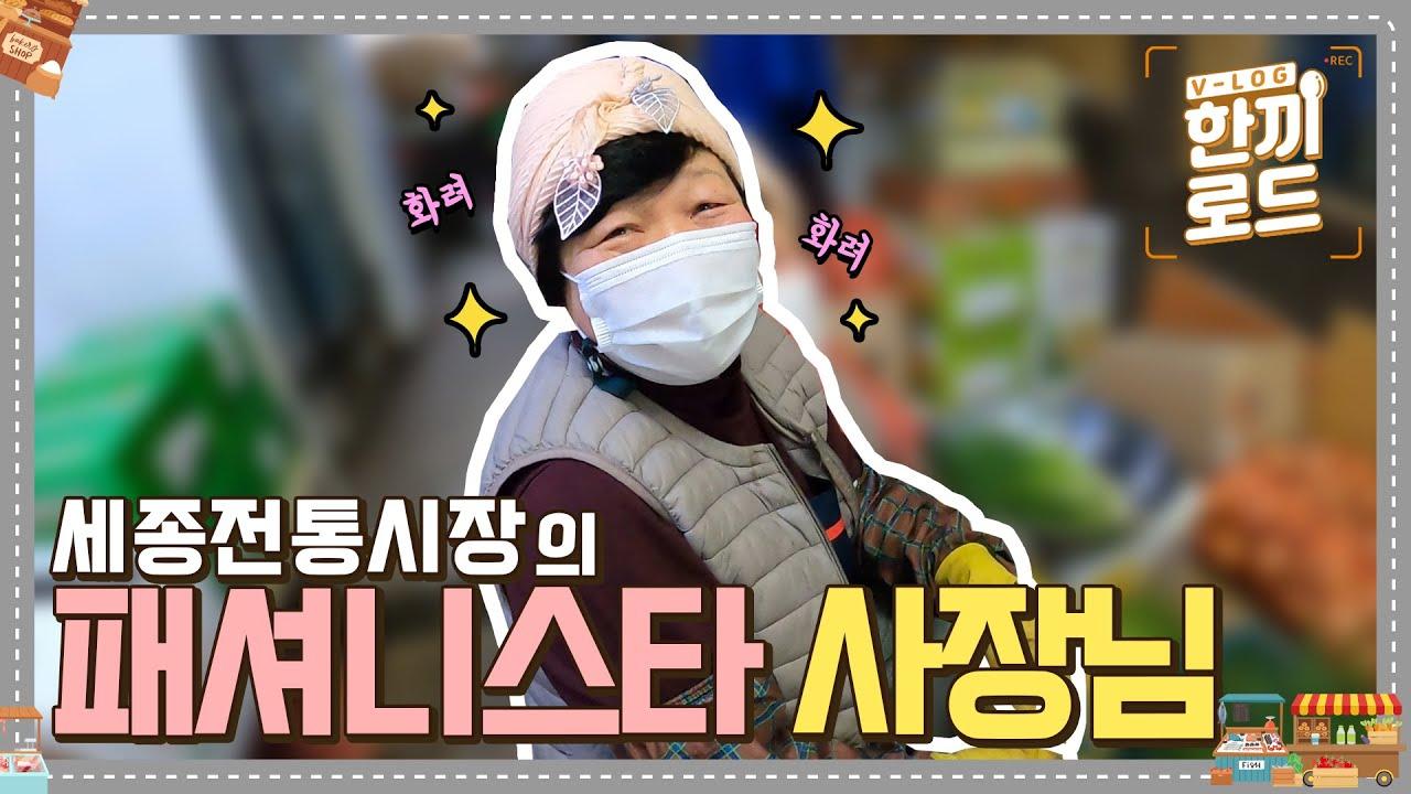 [ENG SUB] Experience Korean Traditional Market / 세종전통시장 봄처럼 생기 있는 전통시장에서 장 보기!