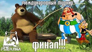 Россия против Дании. ФИНАЛ! - Русская Рыбалка 4/Russian Fishing 4