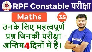 3:00 PM - RPF Constable 2018 | Maths by Sahil Sir | Exam Based Questions