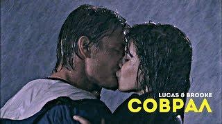 Brooke & Lucas • соврал •