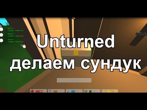 Как починить машину в unturned