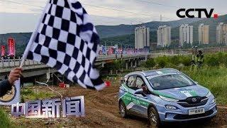 [中国新闻] 2019环青海湖电动汽车挑战赛落幕 | CCTV中文国际