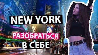 НАКОНЕЦ-ТО Я В КАЙФЕ l Нью Йорк