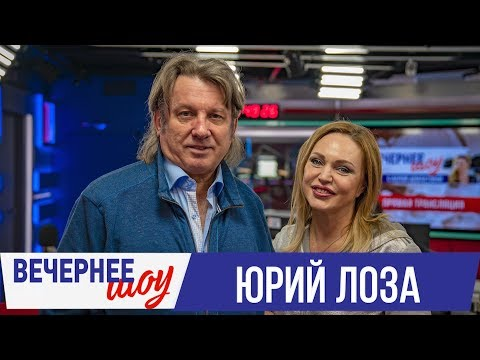 Юрий Лоза в