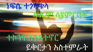Amharic gospel song,Dereje kebede, ይቅርታን ለማድረግ...