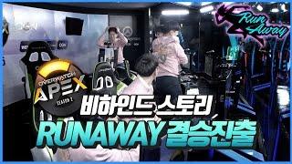 """[러너Live] RUNAWAY 결승진출!! 경기 보면서 푸는 """"비하인드 스토리"""""""