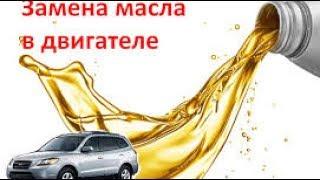 Как заменить масло и масляный фильтр на автомобиле ВАЗ 2115,2114,2113,2199,2109,2108