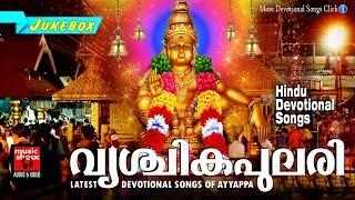 Vrischika Pulari |Latest Ayyappa Devotional Songs Malayalam 2016 | Hindu Devotional Songs Malayalam