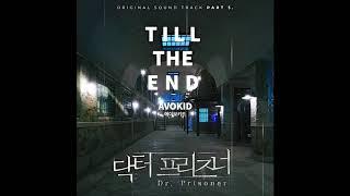Doctor Prisoner ost part 5 닥터 프리즈너 ost part 5 AVOKID(에이보키드) - Till The End