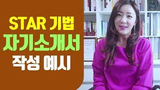취업 성공 자소서 - STAR 기법 예시