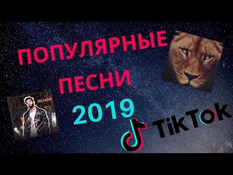 Популярные песни из Тик Ток 2019