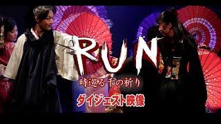2016年11月に公演しました 劇団アニマル王子第19回公演「RUN-時巡る千の...