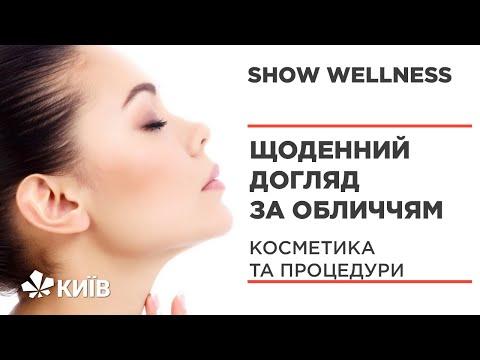 Щоденний догляд за обличчям: обираємо косметику правильно #ShowWellness