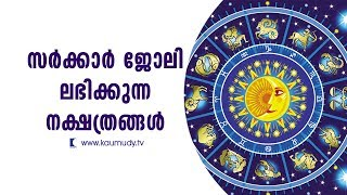 Star signs which are favorable for government jobs | Pranavam | Ladies Hour