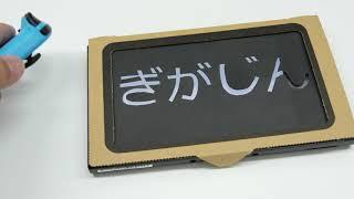 Toy-ConガレージでJoy-Conを表にすると画面に「ぎがじん」の文字が表示される発明