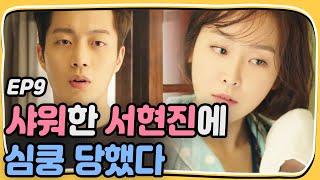 Video Let's Eat 2 Yoon Du-jun's heart bounces at Seo Hyun-jin's after-shower look! Let's Eat 2 Ep9 download MP3, 3GP, MP4, WEBM, AVI, FLV Oktober 2019