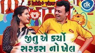 જીતુ એ કયો Circus નો ખેલ | Latest Gujarati Comedy 2018 |Jokes Tamara Style Aamari