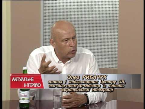 Актуальне інтерв'ю. Олег Рибачук про реформи в Україні, їх впровадження та проблеми проведення