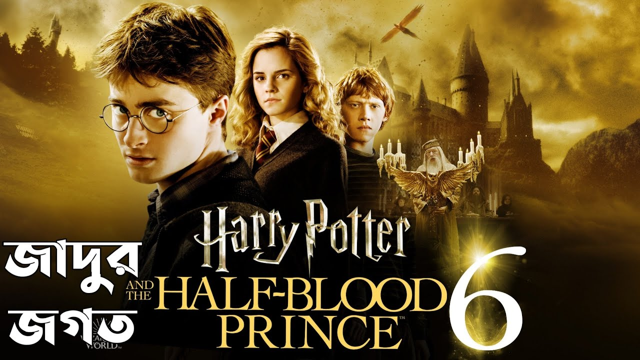 Download Harry Potter 6 | Harry Potter And The Half Blood Prince Explained in Bengali