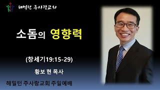 [창세기19:15-29 소돔의 영향력] 황보 현 목사 (2021년6월20일 주일예배)