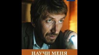 Научи меня жить, 9 серия, 10 серия, смотреть онлайн на Первом канале  анонс  30 ноября