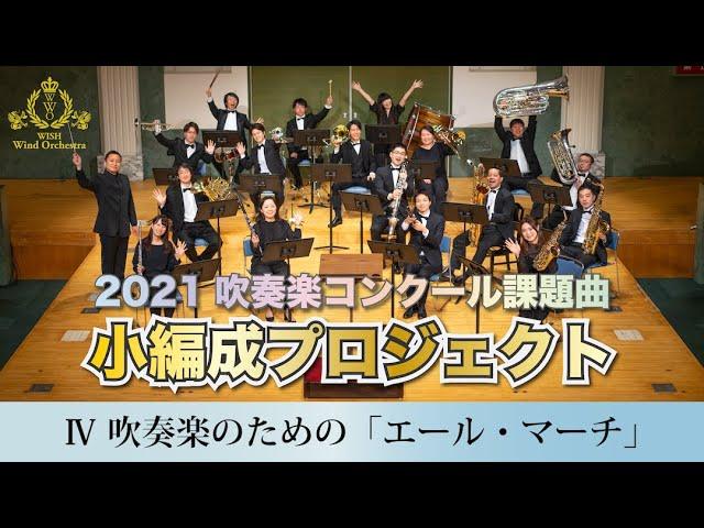 【小編成】2020(21)課題曲Ⅳ 吹奏楽のための「エール・マーチ」(演奏)