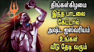 Monday Powerful Shivan Songs in Tamil | Lord Shivan Bhakti Padagal | Best Tamil Devotional Songs