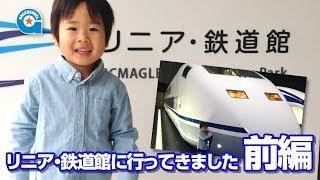 リニア・鉄道館へ行きました 前編【がっちゃん4歳】 thumbnail
