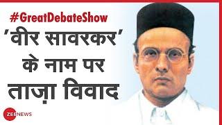 Kya Kehta Hai India : 'Savarkar' की कहानी राष्ट्र निर्माताओं की जुबानी! | Vinayak Damodar Savarkar