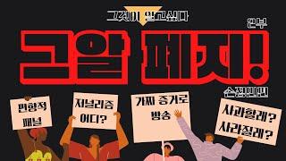 가짜뉴스 2부 그것이 알고싶다 제작진들의 정신적 지주