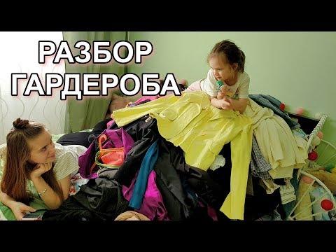 LIFE VLOG: Разбор ГАРДЕРОБА! Много Красивой Обуви! Избавляюсь от НЕНУЖНЫХ Вещей.