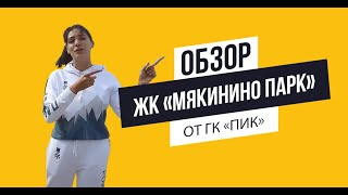 Обзор ЖК «Мякинино парк» от ГК «ПИК»