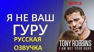 I Am Not Your Guru (Я не твой гуру) - Tony Robbins (Русский дубляж)
