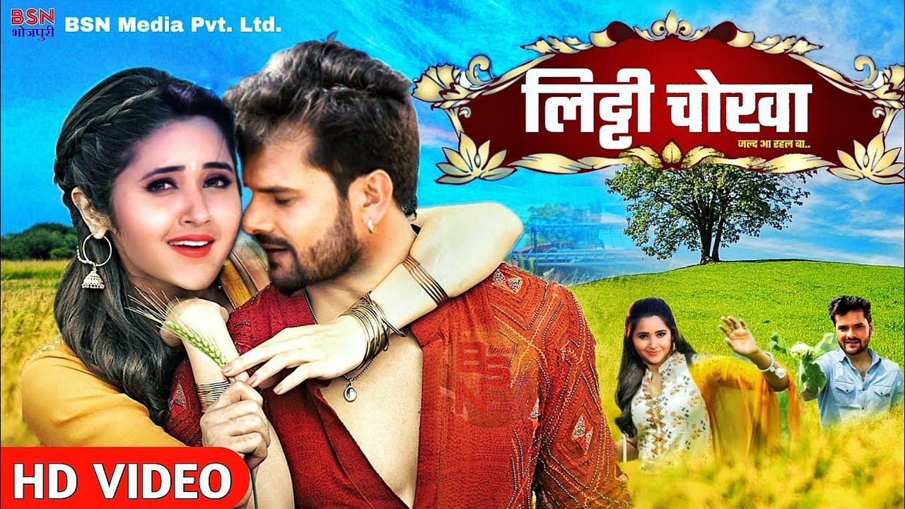 Litti Chokha   2020 New Movie   Khesari Lal Yadav, Kajal Raghwani   Bhojpuri  Film 2020 Coming Soon - YouTube
