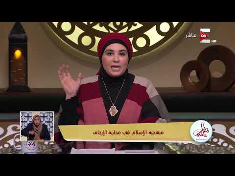 قلوب عامرة - منهجية الإسلام في محاربة الإرجاف