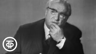 Литература. М.Лермонтов. Смерть поэта. Рассказывает Ираклий Андроников (1972)