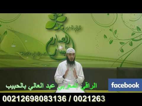 كيف تصفد الشياطين في رمضان و الفرق بين الجن و الشيطان مع الراقي المغربي عبد العالي بالحبيب Youtube