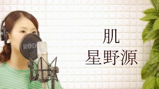 星野源(hoshino gen)-『肌』【フルカバー 歌詞付き/平村優子】