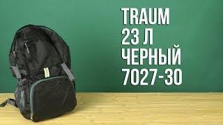 Розпакування Traum 23 л Чорний 7027-30
