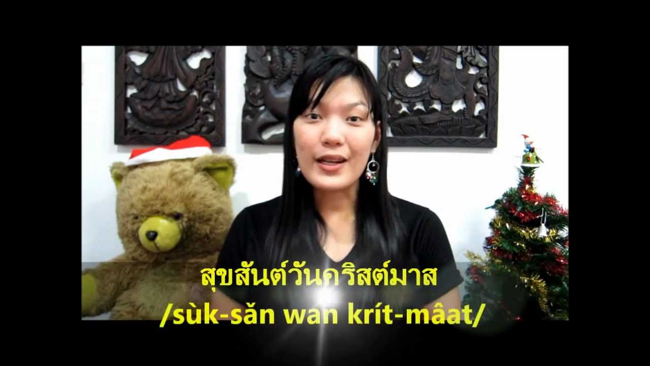 Learn Thai Phrase | Merry Christmas and Happy New Year - YouTube