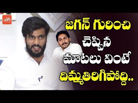 Byreddy Siddharth Reddy Mindblowing Words About YS Jagan | YSRCP | AP Elections | YOYO TV Channel