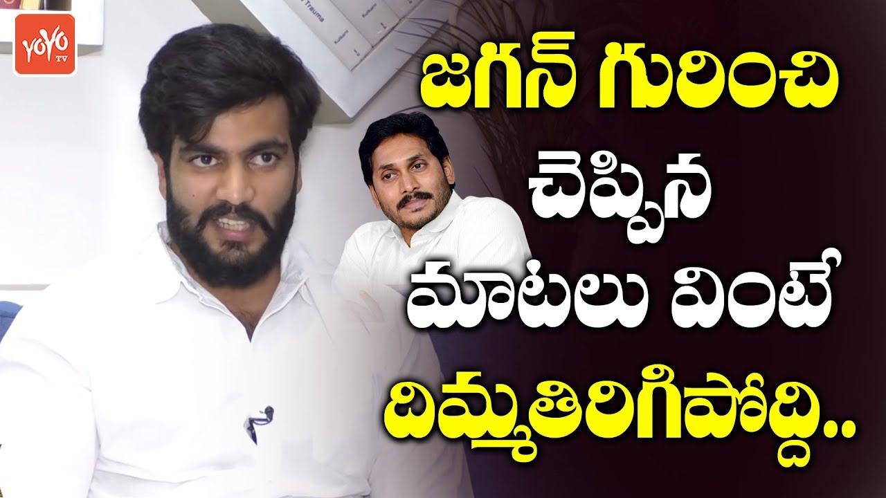 Download Byreddy Siddharth Reddy Mindblowing Words About YS Jagan | YSRCP | AP Elections | YOYO TV Channel